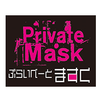 private mask/妄想族