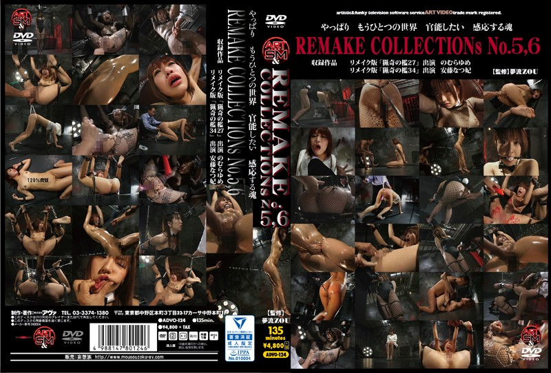 REMAKE COLLECTIONs No.5,6 パッケージ画像