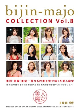 美人魔女COLLECTION Vol.8