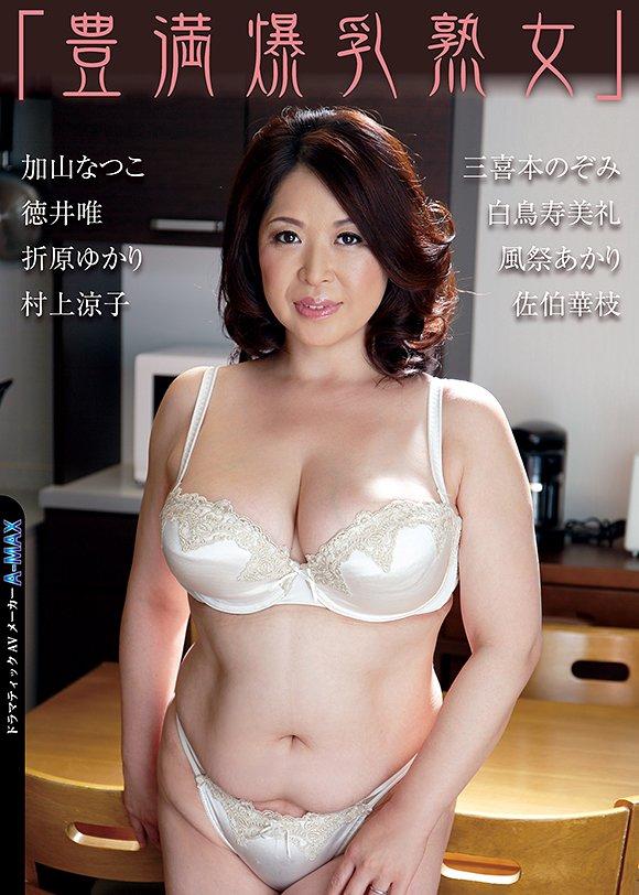 豊満 熟女 av 豊満熟女の動画 16,380件 - 動画エロタレスト