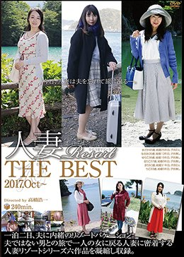 人妻Resort THE BEST 2017.Oct〜